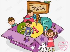 爱贝国际少儿英语怎么样?效果好不好?收费多少?