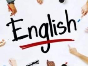 网上学英语必备要求