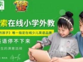 线上儿童英语网课机构