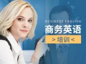 商务英语口语哪家好?主要看着几点