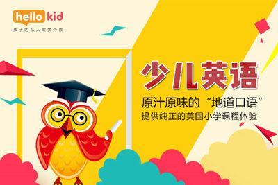【网上英语培训】线上英语口语培训机构排行,HelloKid英语口语培训最好吗?