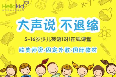 【网上英语培训】儿童口语那个课程最适合?