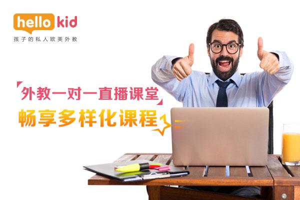 【网上英语培训】线上英语外教一对一怎么样?哪种外教好?