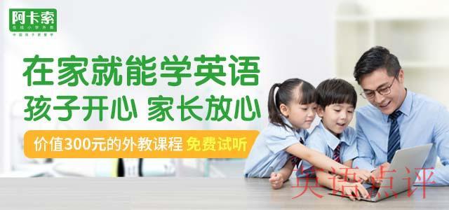 在线外教英语一对一收费标准高吗?哪家在线课程适合孩子?