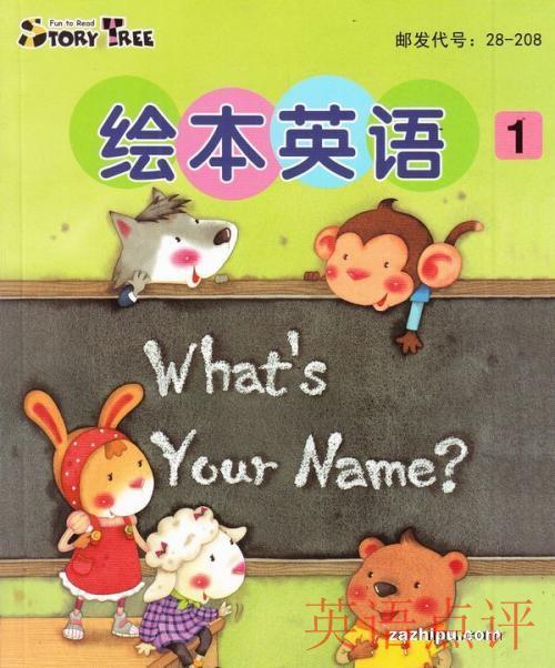 在线免费学英语靠谱吗?真的能够让孩子学好英语?