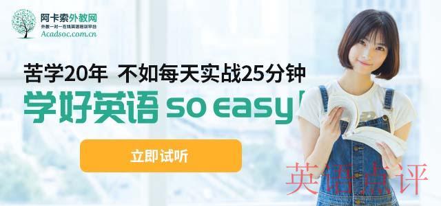 在线网上外教英语一对一口语效果好吗?外教口语课程费用贵吗?