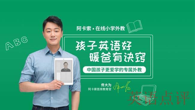 上海在线英语口语培训班哪家学习好?求推荐