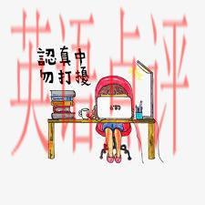 天津在线英语学习班怎么样?一年是怎么收费的?