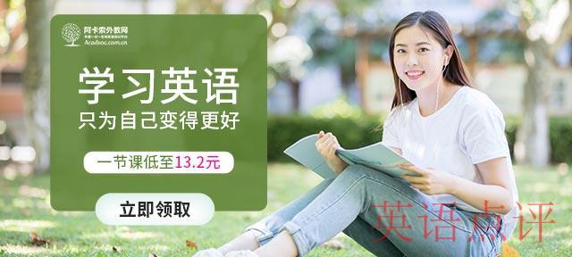 温江在线英语培训机构排名,学习哪家效果好?