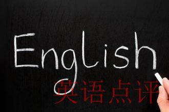哪家在线英语教学班比较好?有什么样的特点?