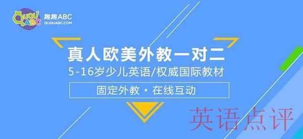 北京在线英语教学机构最新排名 阿卡索还在榜单上