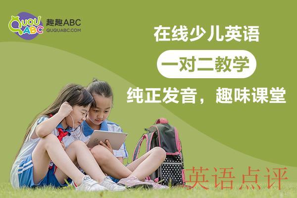 西安哪家在线英语教学机构好?