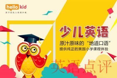 天津在线英语教学机构哪家最好?怎么正确的选择机构?