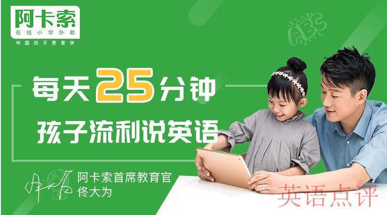 上海在线英语培训机构,家长该怎么选择?