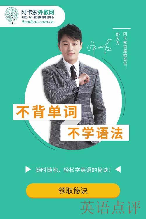 深圳在线英语培训班,英语机构排名
