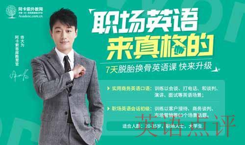 北京报班学在线英语大概多少钱,学习效果好不好