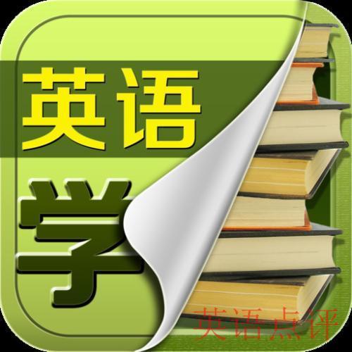 在线英语口语培训视频,教学视频推荐