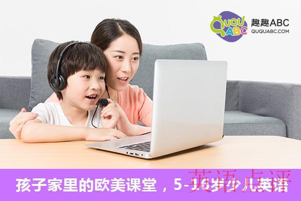 在线学习英语 选择哪个英语机构好?一看形式,二选机构