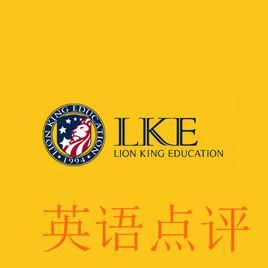 狮王英语怎么样,在线英语培训收费价格贵吗?