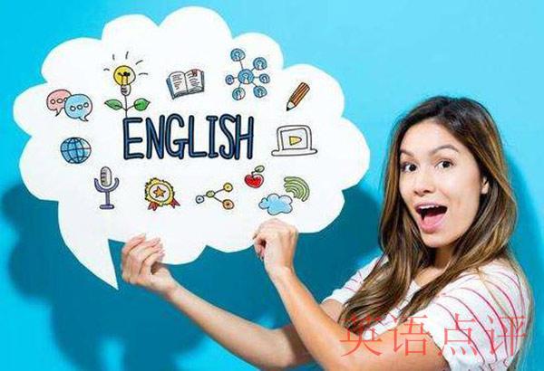 在线英语培训机构排名对我们有帮助吗