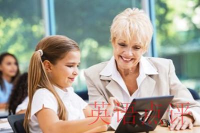 在线英语学习机构 优势在哪里?