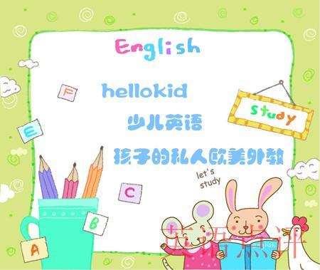 在线英语培训排行榜