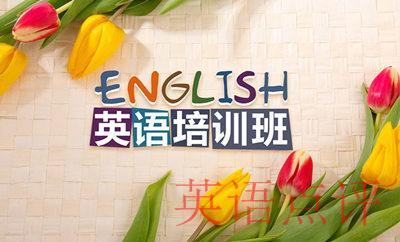 美式英语培训班怎么选择?对在线英语学习作用大吗?