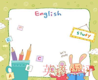 12岁在线在线学英语 英语水平差怎么办