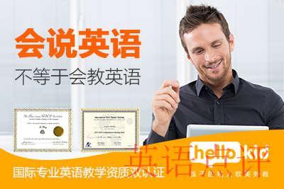 网上在线英语培训怎么选择?在线线上学英语哪家好?