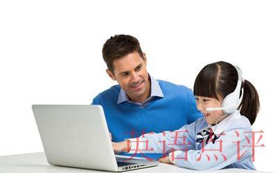 在线网上外教英语靠谱吗?
