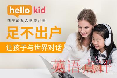 在线网络英语教学有什么优势 在线网络英语教学机构哪家好