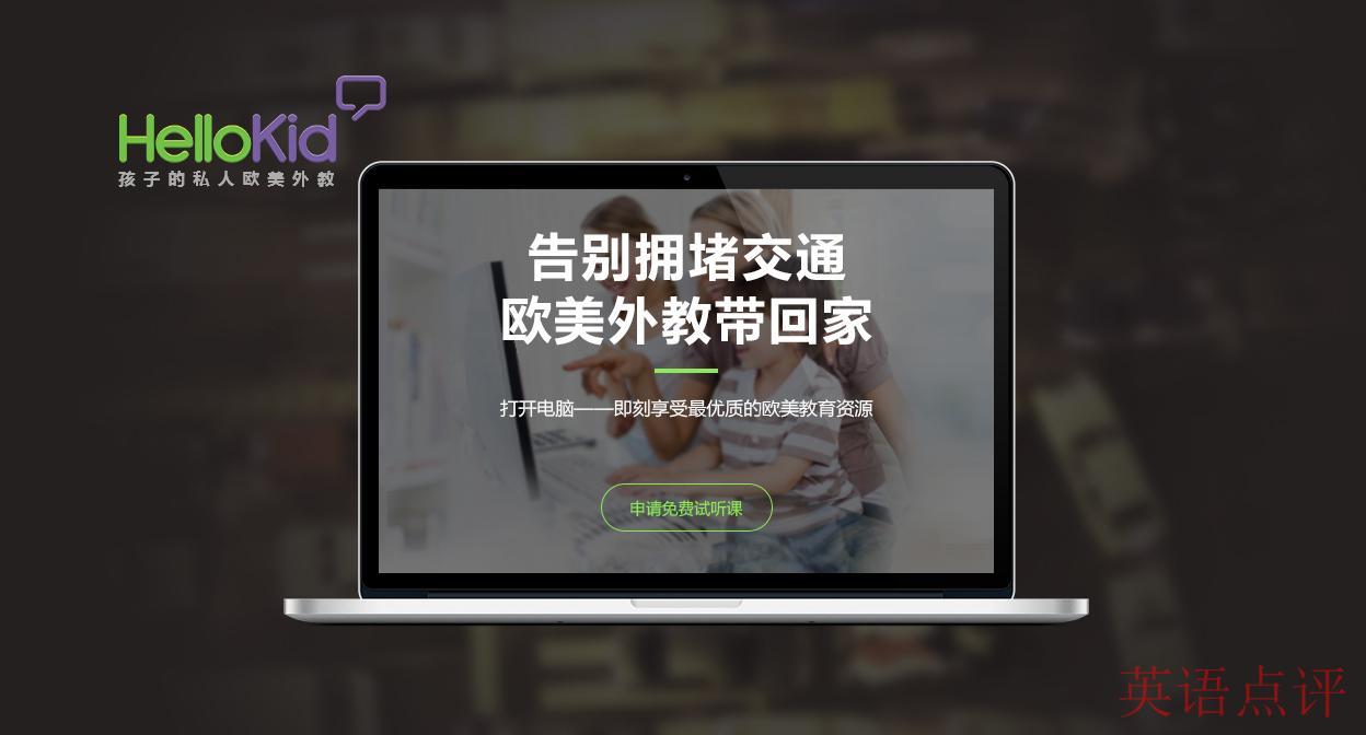在线外语教育机构