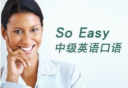 「英语口语培训」青岛英语口语培训学校哪家好?